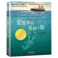 国际大奖小说・注音版--爱德华的奇妙之旅