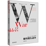 解码股东战争