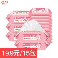 【领券立减50】漂亮宝贝婴儿湿巾80抽*5包+10抽*10包