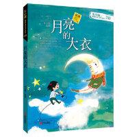 朱自选儿童文学读本 月亮的大衣(2B级) 朱自强著 青岛出版社 9787543698284