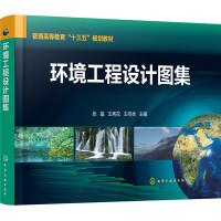 环境工程设计图集(张晶)