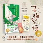 子猫絮语(十周年纪念珍藏版)徐静蕾撰文《猫咪天使》倾情盛赞!