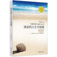 【正版二手书9成新左右】淡定的人生不寂寞 木木 华文出版社