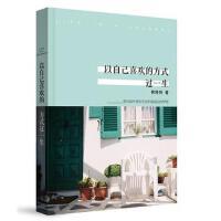 【正版二手书9成新左右】以自己喜欢的方式过一生 林特特 江苏文艺出版社