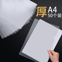 50个单片夹A4L型文件夹塑料文件袋透明A4二页文件套学生资料袋小单片夹文件袋透明单页夹 50个/透明白(送荧光贴一份