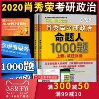 肖秀荣1000题2020肖秀荣考研政治命题人1000题试题册+解析册可