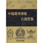 中国藏传佛教白描图集 马吉祥,阿罗・仁青杰博 北京工艺美术出版社 9787805263236
