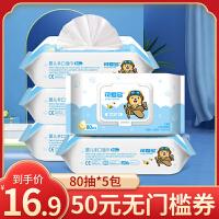 可爱多 婴儿湿巾80片*5包加厚珍珠纹 手口无刺激 宝宝湿巾纸 带盖q50