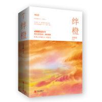 绊橙(共2册)