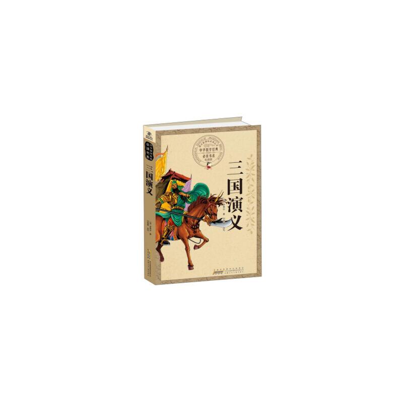 【正版图书-ABB】三国演义(彩图版) 9787539772073 安徽少年儿童出版社  枫林苑图书专营店 正版图书19年3月3308日起本店铺全面采用电子发票,请自觉留好税号+抬头+邮箱