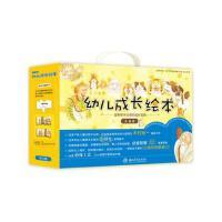 十二生肖幼儿成长绘本 礼盒装 (12册)