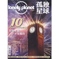 【2021年4月】lonelyplanet孤独星球杂志2021年4月 旅游国内外旅游指南攻略书籍地理旅游类期刊【单本】
