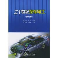 21世纪汽车电工 姚国平,舒华 主编,吕北京理工出版社 9787810456951
