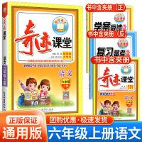 奇迹课堂六年级上册语文部编人教版2021新版