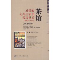 茶馆――成都的公共生活和微观世界,19001950