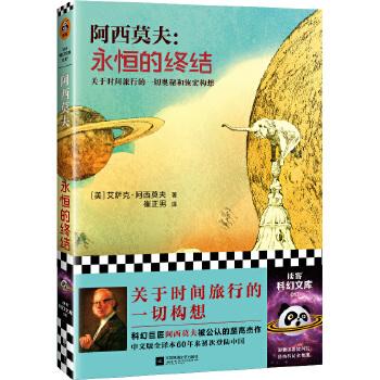 永恒的终结(pdf+txt+epub+azw3+mobi电子书在线阅读下载)