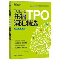 新东方 托福TPO词汇精选