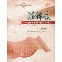 濯锦录――名宿与旧事中的百年川大(第二卷)
