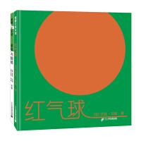 苹果与蝴蝶+红气球(套装2册)