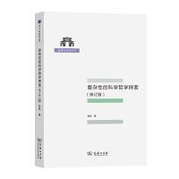 复杂性的科学哲学探索(修订版)(清华科史哲丛书)