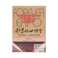 【二手书8成新】永远的世博会 新华通讯社 上海人民出版社