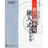 【旧书二手书9成新】自己动手写嵌入式操作系统 蓝枫叶 9787121033025 电子工业出版社
