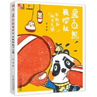 儿童文学童书馆 大拇指原创 黑白熊侦探社-不倒翁倒下之谜 东琪 中国少年儿童出版社 9787514837247