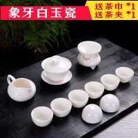 德化白瓷整套功夫茶具纯白日式茶具家用套装玉瓷简约礼品茶具定制