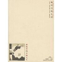 面包里的幸福人生(古罗马)塞涅卡 ,赵又春,张建军陕西师范大学出版社