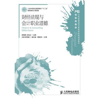 """财经法规与会计职业道德(工业和信息化高职高专""""十二五""""规划教材立项项目)"""