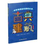 中华传统文化游戏大书·古典建筑