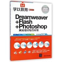 Dreamweaver+Flash+Photoshop网页设计综合应用(附光盘双色超值版)/学以致用系列丛书