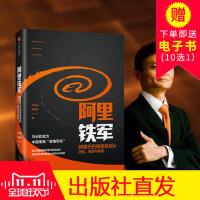 【中信】 阿里铁军 销售铁军的进化 宋金波 互联网地推书籍成功励志书企业内训地推方案