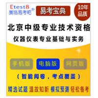 2019年北京中级专业技术资格考试(仪器仪表专业基础与实务)易考宝典软件 (ID:5962)