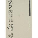 【旧书二手书9成新】对联一百则,禅诗一百首 杜江,庄天明 9787500308935 荣宝斋出版社