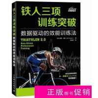 【二手旧书九成新技术】铁人三项训练突破 数据驱动的效能训练法