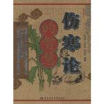 伤寒论的智慧(珍藏版) 刘观涛,刘屹松,石向前 军事医科出版社 9787801217127