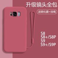 三星s8手机壳液态硅胶s9全包s9plus防摔s8p超薄s8+保护套s8plus潮牌s9edge个性s9+原装s8edg