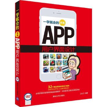 一学就会的手机APP用户界面设计(配光盘)