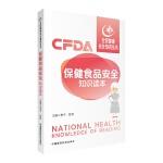 保健食品安全知识读本(全民健康安全知识丛书)