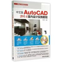 中文版AutoCAD2014室内设计实例教程(附光盘)/精品实例教程丛书