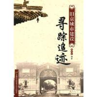 【二手书8成新】旧京城市建设寻踪追迹 谭乃立著 首都经济贸易大学出版社