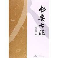 【正版二手书9成新左右】书要七法 刘占明 北京燕山出版社