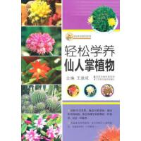 【正版现货二手9成新】轻松学养仙人掌植物 王意成 江苏科学技术出版社 9787534574702