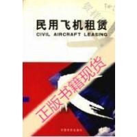 【二手旧书9成新】民用飞机租赁_章连标等编著