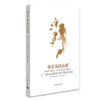 香奈儿的态度 (法)保罗・莫朗,卡尔・拉格斐Karl Lagerfeld 插图 南京大学出版社