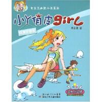 小丫俏皮girl:玫瑰花露茶(成长伴侣版) 周志勇 湖北少年儿童出版社 9787535339898