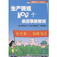 生产班组100个亲历事故教训(班组安全100丛书之六)
