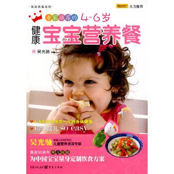 专家推荐的4~6岁健康宝宝营养餐(pdf+txt+epub+azw3+mobi电子书在线阅读下载)