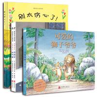 童立方・儿童情绪管理绘本(全4册)